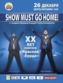Show Must Go Home! - Красная Бурда