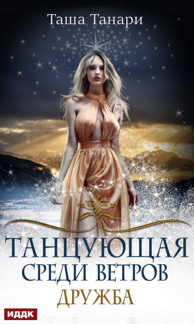 Дружба - Таша Танари