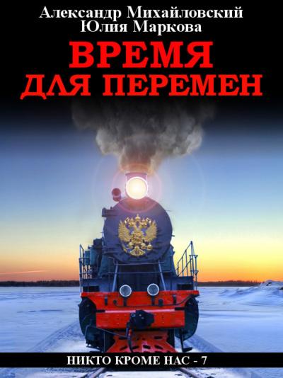 Время для перемен - Александр Михайловский, Юлия Маркова