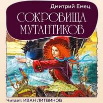 Сокровища мутантиков - Дмитрий Емец