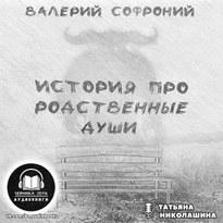История про родственные души - Валерий Софроний