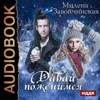 Давай поженимся - Милена Завойчинская