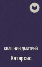 Катарсис - Дмитрий Квашнин