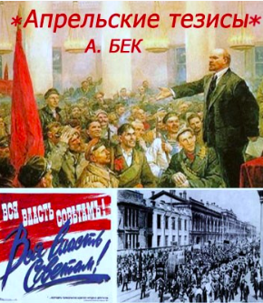 Апрельские тезисы - Александр Бек
