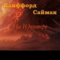 На Юпитере (Дезертирство / Дезертиры) - Клиффорд Саймак
