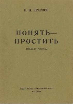 Понять - простить - Петр Краснов