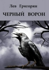 Чёрный ворон - Лев Григорян