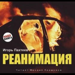 Реанимация - Игорь Пахтеев