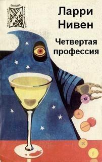 Четвертая профессия (Происшествие в баре «Длинная ложка») - Ларри Нивен