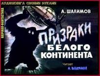 Призраки Белого континента - Александр Шалимов