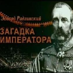 Загадка императора - Эдвард Радзинский