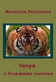 Звери с большими глазами - Вячеслав Рыженков