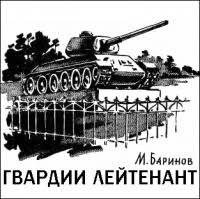 Гвардии лейтенант - Марк Баринов