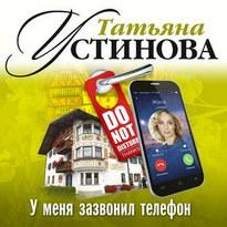 У меня зазвонил телефон - Татьяна Устинова