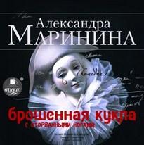 Брошенная кукла с оторванными ногами - Александра Маринина