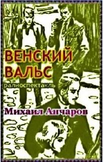 Венский вальс - Михаил Анчаров