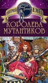 Королева мутантиков - Дмитрий Емец