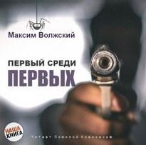 Первый среди первых - Максим Волжский