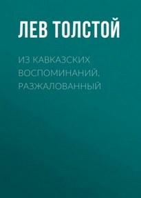 Из кавказских воспоминаний. Разжалованный - Лев Толстой