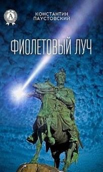 Фиолетовый луч - Константин Паустовский