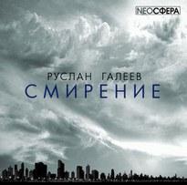 Смирение - Руслан Галеев