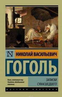 Записки сумасшедшего - Николай Гоголь