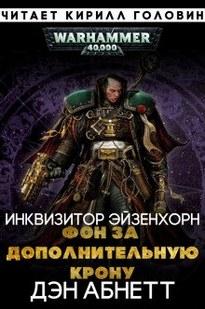 Фон за дополнительную крону - Дэн Абнетт