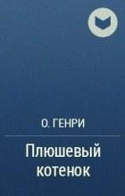 Плюшевый Котенок - Генри О.
