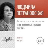 Лекция по психологии «Про возрастные кризисы у детей» - Людмила Петрановская