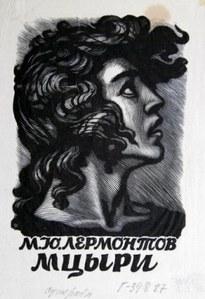 Мцыри - Михаил Лермонтов