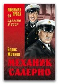 Механик Салерно - Борис Житков