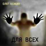Для Всех - Олег Кожин