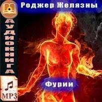 Фурии - Роджер Желязны
