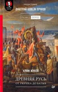Древняя Русь. От Рюрика до Батыя - Дмитрий Пучков, Клим Жуков