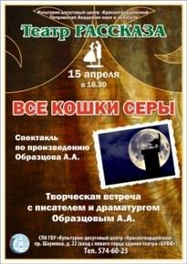 Все кошки серы - Александр Образцов