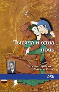 Шахразада («1001 ночь») - Михаил Салье