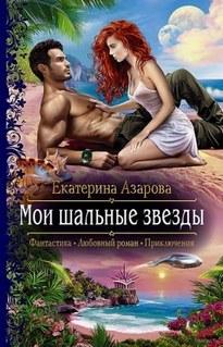Мои шальные звёзды - Екатерина Азарова