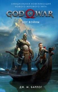 Бог войны. Официальная новеллизация - М. Дж. Барлог