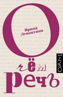 О чем речь - Ирина Левонтина