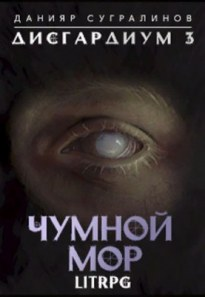 Чумной мор - Данияр Сугралинов