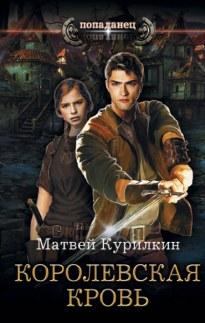 Королевская кровь - Матвей Курилкин