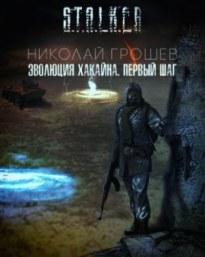 Эволюция Хакайна (S.T.A.L.K.E.R.) - Николай Грошев