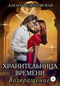 Возвращение - Алена Федотовская