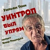 Уинтроп был упрям - Тенн Уильям