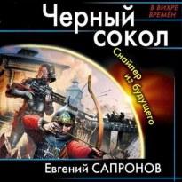 Снайпер из будущего - Евгений Сапронов