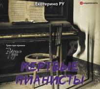 Мертвые пианисты - Екатерина Ру