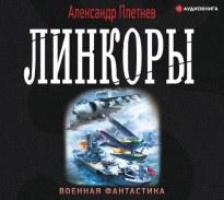 Линкоры - Александр  Плетнёв