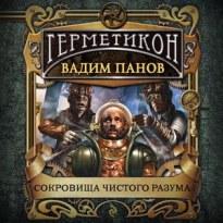 Панов Вадим - Герметикон 5, Сокровища чистого разума