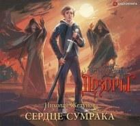 Сердце Сумрака - Николай Желунов