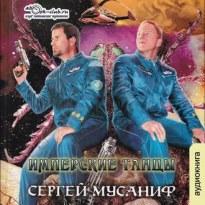 Имперские танцы - Сергей Мусаниф